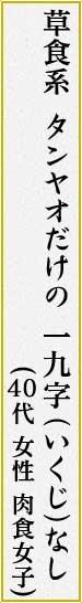 「草食系 タンヤオだけの 一九字(いくじ)なし」(40代 女性 肉食女子)