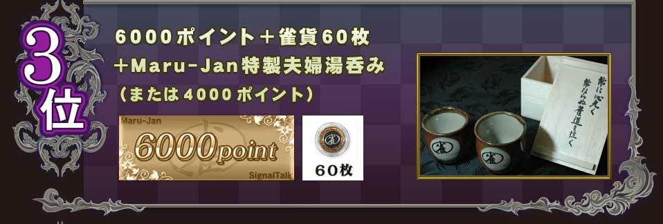3位6000ポイント+雀貨60枚+Maru-Jan特製夫婦湯呑み(または4000ポイント)