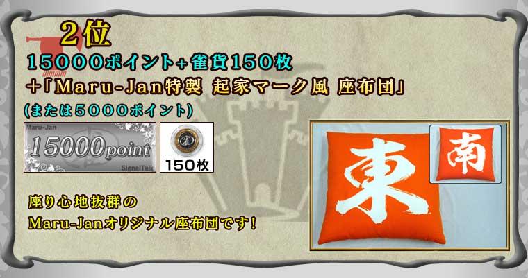 2位15000ポイント+雀貨150枚+「Maru-Jan特製 起家マーク風 座布団」(または5000ポイント)座り心地抜群のMaru-Janオリジナル座布団です!