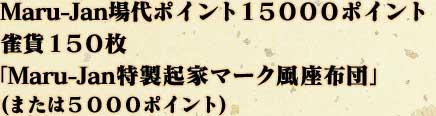 Maru-Jan場代ポイント15000ポイント雀貨150枚「Maru-Jan特製 起家マーク風 座布団」(または5000ポイント)