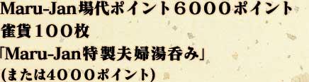 Maru-Jan場代ポイント6000ポイント雀貨100枚「Maru-Jan特製夫婦湯呑み」(または4000ポイント)