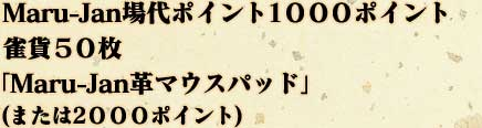 Maru-Jan場代ポイント1000ポイント雀貨50枚「Maru-Jan革マウスパッド」(または2000ポイント)