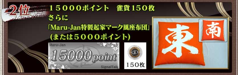 2位15000ポイント 雀貨150枚さらに「Maru-Jan特製起家マーク風座布団」(または5000ポイント)