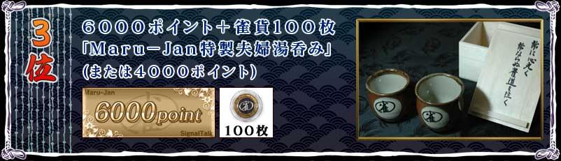 3位6000ポイント 雀貨100枚さらに「Maru-Jan特製夫婦湯呑み」(または4000ポイント)