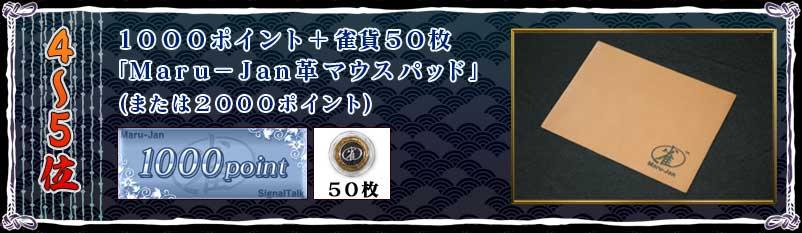 4・5位1000ポイント 雀貨50枚さらに「Maru-Jan革マウスパッド」(または2000ポイント)