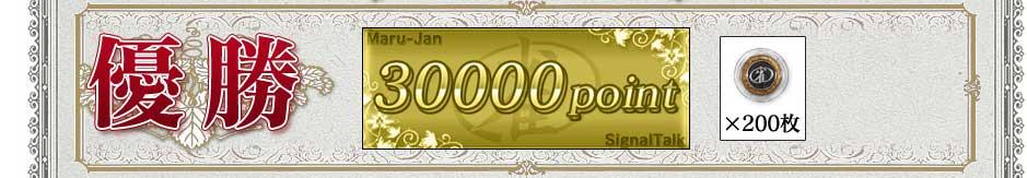 優勝 30000point 雀貨枚数×200枚
