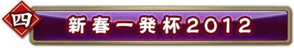 [四]新春一発杯2012
