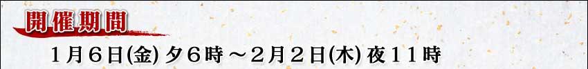 開催期間1月6日(金)夕6時 〜 2月2日(木)夜11時