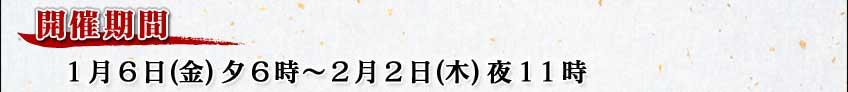 開催期間1月6日(金)夕6時〜2月2日(木)夜11時