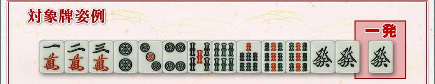 対象牌姿例[一萬][二萬][三萬][二筒][三筒][四筒][五索][六索][七索][九索][九索][發][發]  [發](一発)