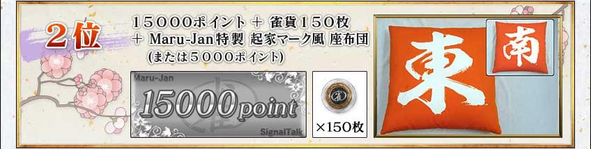 2位15000ポイント+雀貨150枚+Maru-Jan特製 起家マーク風 座布団(または5000ポイント)