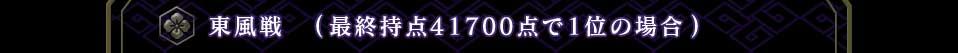 東風戦 (最終持点41700点で1位の場合)