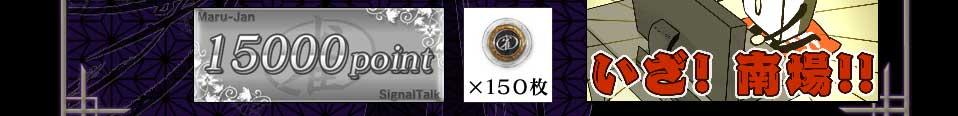 15000point ×150枚
