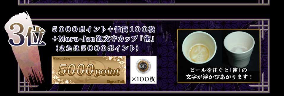 3位 5000ポイント+雀貨100枚+Maru-Jan泡文字カップ「雀」(または5000ポイント)