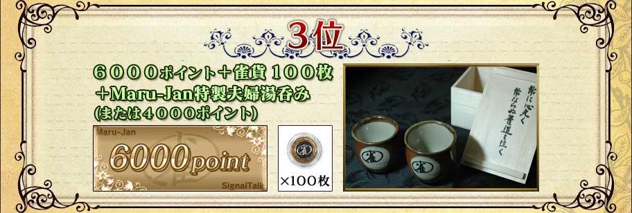 3位 6000ポイント+雀貨100枚+Maru-Jan特製夫婦湯呑み(または4000ポイント)