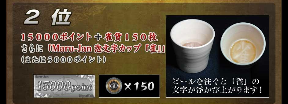 2位15000ポイント+雀貨150枚さらに「Maru-Jan泡文字カップ『雀』」(または5000ポイント)