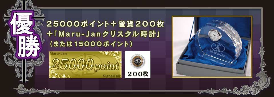 優勝25000ポイント+雀貨200枚+「Maru-Janクリスタル時計」(または15000ポイント)