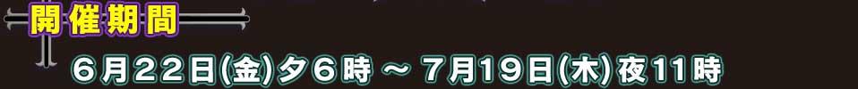 開催期間6月22日(金)夕6時〜7月19日(木)夜11時