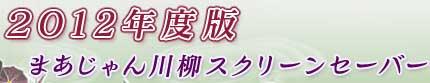 2012年度版まあじゃん川柳スクリーンセーバー
