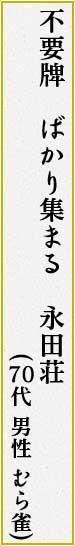 不要牌 ばかり集まる 永田荘(むら雀 男性 70代)
