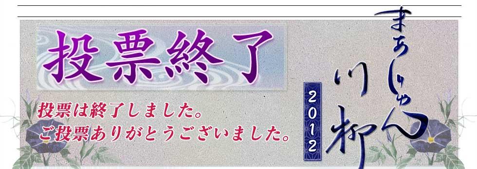 まあじゃん川柳2012 投票終了 投票は終了しました。 ご投票ありがとうございました。