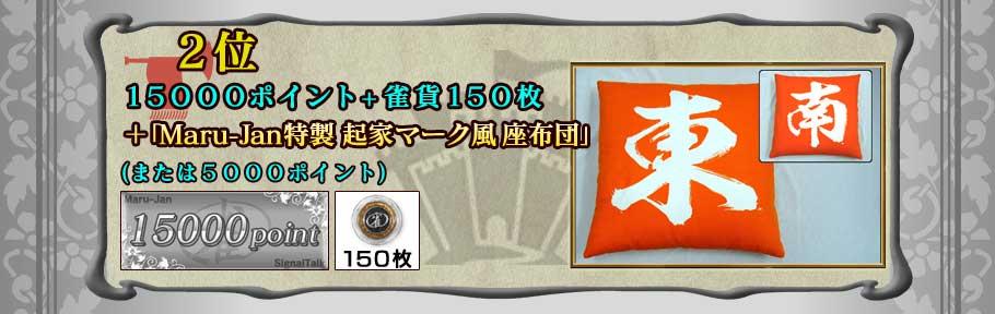 2位15000ポイント+雀貨150枚さらに「Maru-Jan特製 起家マーク風 座布団」(または5000ポイント)