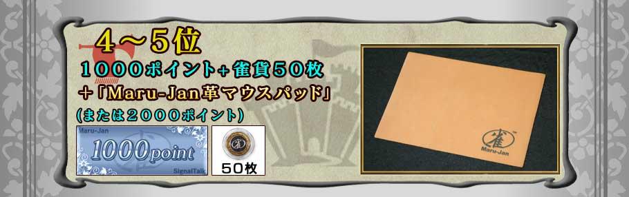 4〜5位1000ポイント+雀貨50枚さらに「Maru-Jan革マウスパッド」(または2000ポイント)