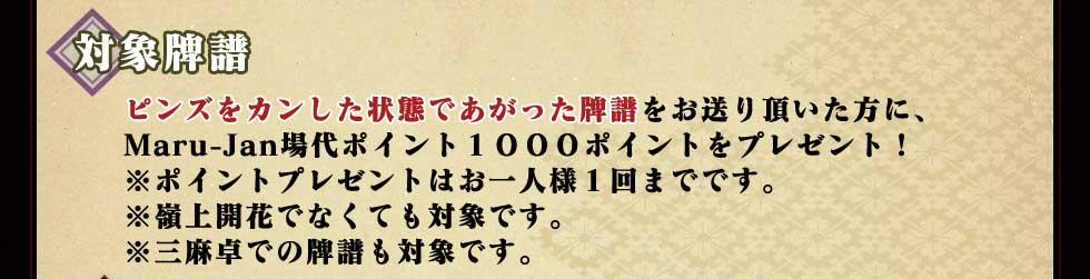 ピンズをカンした状態であがった牌譜をお送り頂いた方に、Maru-Jan場代ポイント1000ポイントをプレゼント!※ポイントプレゼントはお一人様1回までです。※嶺上開花でなくても対象です。※三麻卓での牌譜も対象です。