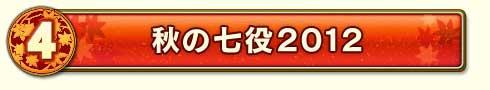 4.秋の七役2012