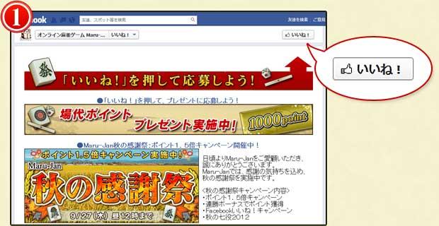 Facebook画面1