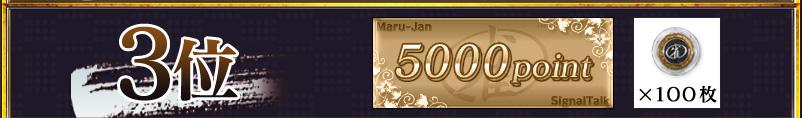3位 5000ポイント+雀貨100枚