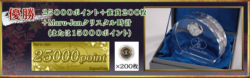 優勝25000ポイント+雀貨200枚Maru-Janクリスタル時計(または15000ポイント)