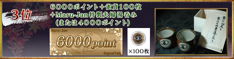 3位6000ポイント+雀貨100枚+Maru-Jan特製夫婦湯呑み(または4000ポイント)