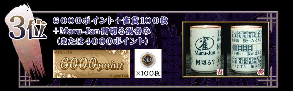 3位 6000ポイント+雀貨100枚+Maru-Jan何切る湯呑み(または4000ポイント)