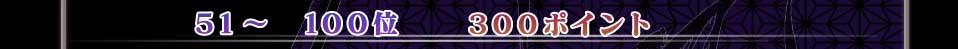 51〜100位 300ポイント
