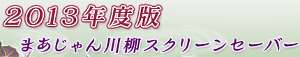 2013年度版まあじゃん川柳スクリーンセーバー