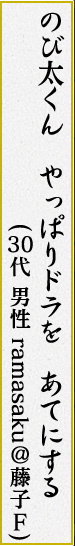 「のび太くん やっぱりドラを あてにする」 (30代 男性 ramasaku@藤子F)