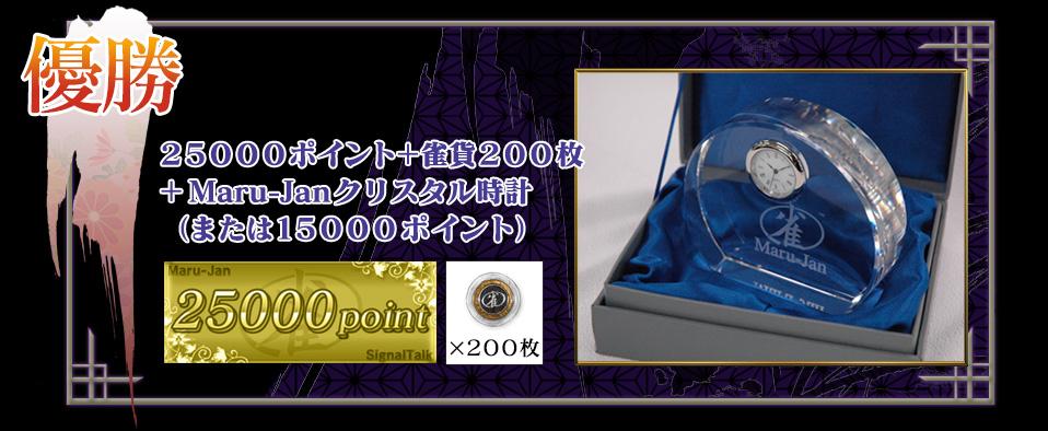 優勝 25000ポイント+雀貨200枚+Maru-Janクリスタル時計 (または15000ポイント)