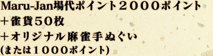 Maru-Jan場代ポイント2000ポイント+雀貨50枚+オリジナル麻雀手ぬぐい(または1000ポイント)
