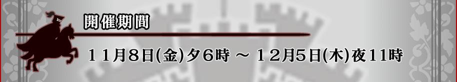 開催期間11月8日(金)夕6時 〜 12月5日(木)夜11時