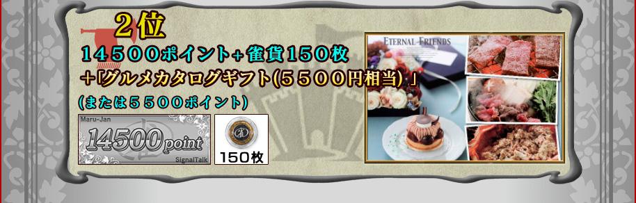 ■2位Maru-Jan場代ポイント14500ポイント+雀貨150枚+グルメカタログギフト(5500円相当)(または5500ポイント)