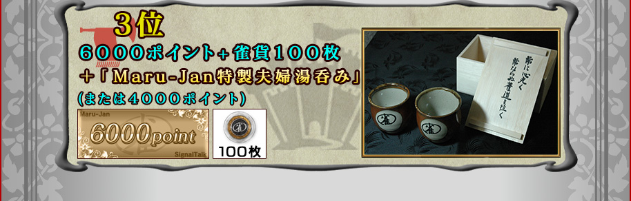 ■3位Maru-Jan場代ポイント6000ポイント+雀貨100枚+Maru-Jan特製夫婦湯呑み(または4000ポイント)