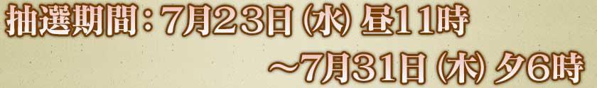 抽選期間:7月23日(水)昼11時〜7月31日(木)夕6時