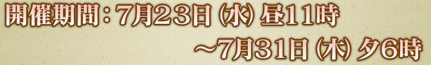 開催期間:7月23日(水)昼11時〜7月31日(木)夕6時