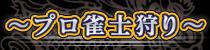 日本麻雀機構タイアップイベント