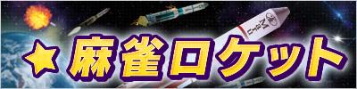 麻雀ロケット6