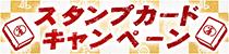 Maru-Janスタンプカードキャンペーン