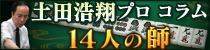 土田浩翔プロ 特別書き下ろしコラム「14人の師」