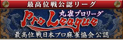 丸雀プロリーグ Pro League最高位戦日本プロ麻雀協会公認