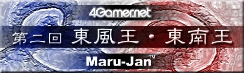 麻雀イベント 第二回4Gamer東風王・東南王